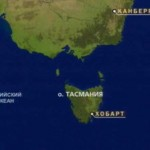 о. Тасмания