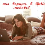 А ты веришь в онлайн любовь?