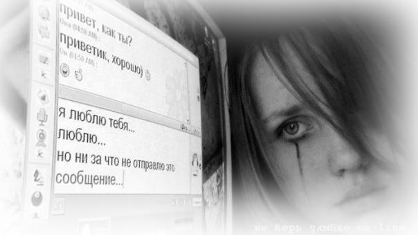 стихотворение о виртуальном знакомстве