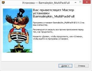 Barmaleykin_MultiPackFull WOT