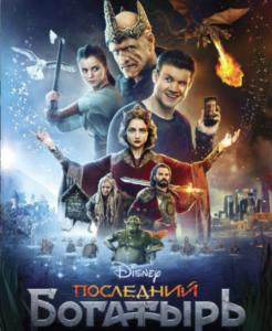 Последний богатырь. Фильм 2018